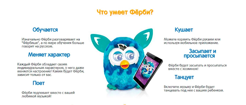 Интерактивная игрушка Ферби: купить